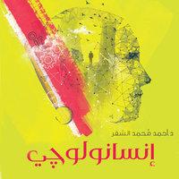إنسانولوجي - د.أحمد مُحمد الشقر