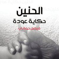 الحنين، حكاية عودة - فيصل حوراني