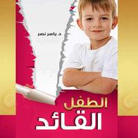 الطفل القائد - ياسر نصر