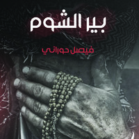 بير الشوم - فيصل حوراني