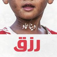 رزق - دينا عماد