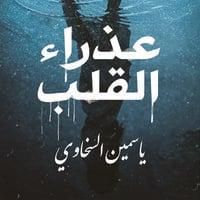 عذراء القلب - ياسمين السخاوي
