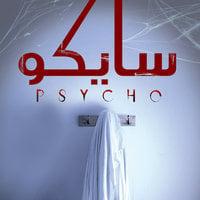 سايكو - عمرو المنوفي