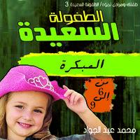 مرحلة الطفولة المبكرة (3-6) سنوات - د. محمد أحمد عبد الجواد