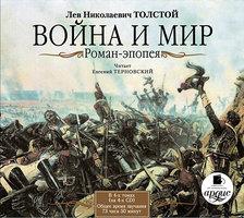Война и мир - Лев Толстой