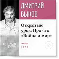 Лев Толстой. Открытый урок: про что «Война и мир» - Дмитрий Быков