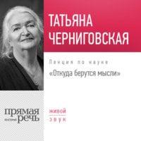 Откуда берутся мысли - Татьяна Черниговская