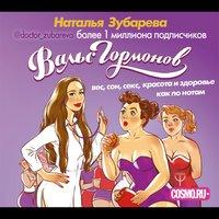 Вальс гормонов: вес, сон, секс, красота и здоровье как по нотам - Наталья Зубарева