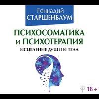 Психосоматика и психотерапия. Исцеление души и тела - Геннадий Старшенбаум