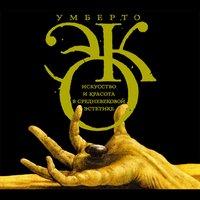 Искусство и красота в средневековой эстетике - Умберто Эко