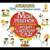 Мой ребенок с удовольствием ходит в детский сад! - Анна Быкова