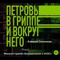 Петровы в гриппе и вокруг него - Алексей Сальников