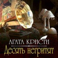Десять негритят - Агата Кристи