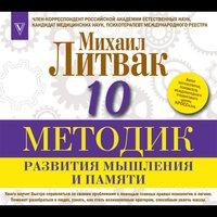 10 методик развития мышления и памяти - Михаил Литвак
