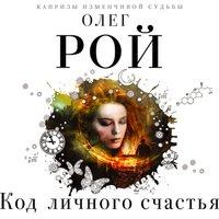 Код личного счастья - Олег Рой