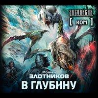 В глубину [Ком-2] - Роман Злотников