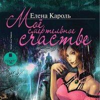 Моё смертельное счастье - Елена Кароль