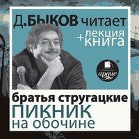 Пикник на обочине + лекция Дмитрия Быкова - Б. Стругацкий,А. Стругацкий