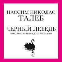 Черный лебедь. Под знаком непредсказуемости - Нассим Талеб