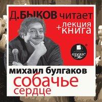 Собачье сердце + лекция Дмитрия Быкова - Михаил Булгаков, Дмитрий Быков