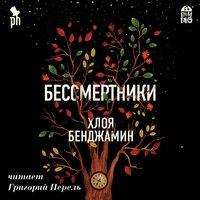Бессмертники - Хлоя Бенджамин