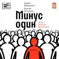 Минус один - Андрей Жвалевский,Евгения Пастернак