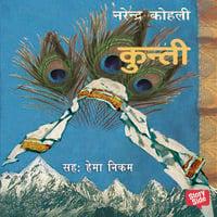 Kunti - 2 - Narendra Kohli