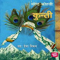 Kunti - 1 - Narendra Kohli