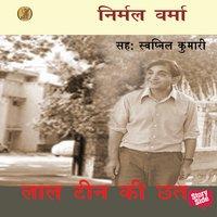 Lal Teen Ki Chhat - Nirmal Verma