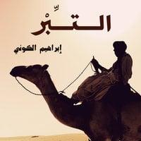 التبر - إبراهيم الكوني