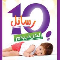10 رسائل لكل أب وأم حتى 12 سنة - د. ياسر نصر