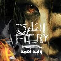 الناري - وليد أحمد