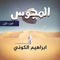 المجوس - الجزء الأول - إبراهيم الكوني