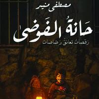 حانة الفوضى - مصطفى منير