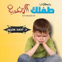 مشكلات طفلك النفسية - أحمد هارون