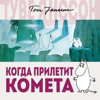 Когда прилетит комета - Туве Янссон