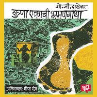 Kuna Ekachi Bhramankatha - Go. Ni. Dandekar