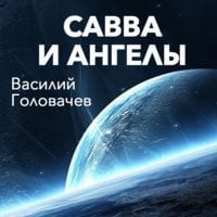 Савва и ангелы - Василий Головачев