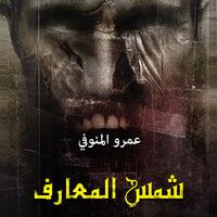 شمس المعارف - عمرو المنوفي