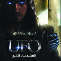 الاستدعاء الأخير - عمرو المنوفي