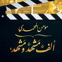 ألف مشهد ومشهد - مؤمن المحمدي