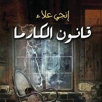 قانون الكارما - إنجي علاء