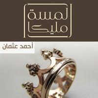 لمسة مليكا - أحمد عثمان