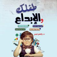 موسوعة طفلك والابداع - د. ياسر نصر