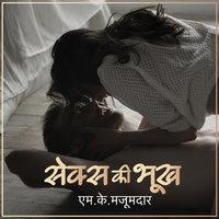Sex Ki Bhuk - एमके मजूमदार
