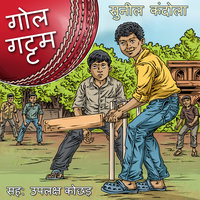 Gol Gattam - S1E1 - Sunil Kandola