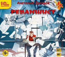 Реваншист - Анатолий Дроздов