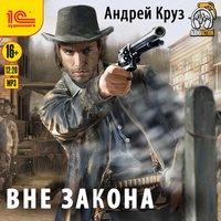 Вне закона - Андрей Круз