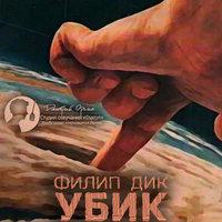 Убик - Филип К. Дик