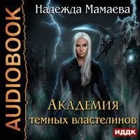 Академия темных властелинов - Надежда Мамаева